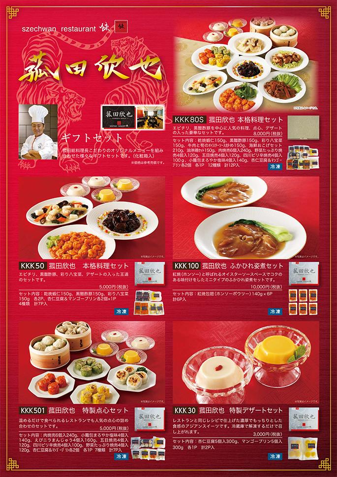 szechwan restaurant 陳 菰田欣也 ギフトセット