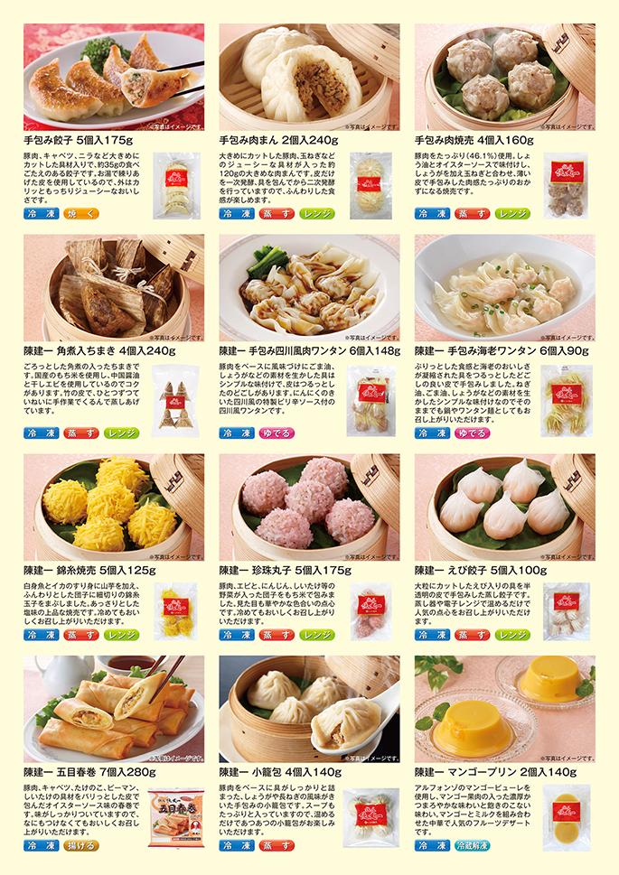 鉄人 陳 建一 高級料理セット