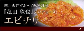 エビチリ 四川飯店グループ総料理長『菰田 欣也』プロデュース!
