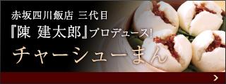チャーシューまん 赤坂四川飯店 三代目 陳 建太郎プロデュース!