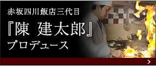 赤坂四川飯店 三代目 陳 建太郎プロデュース!