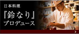 日本料理「鈴なり」プロデュース