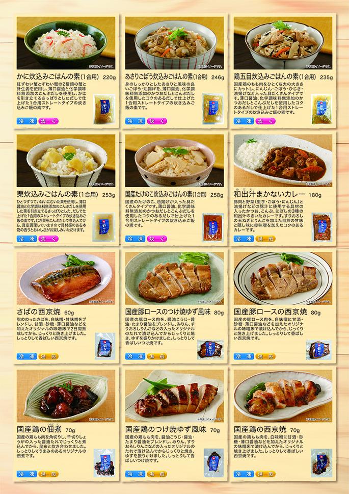 日本料理 鈴なり